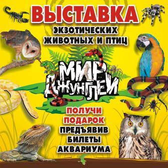 Выставка животных экзотических